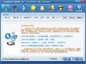 高分周易生辰八字起名软件 图片 01