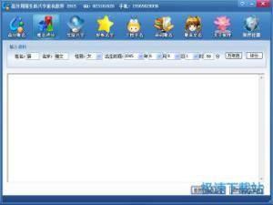 高分周易生辰八字起名软件 图片 02