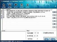路明天涯站内信群发 图片 04