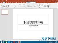 Office 2016缩略图 04