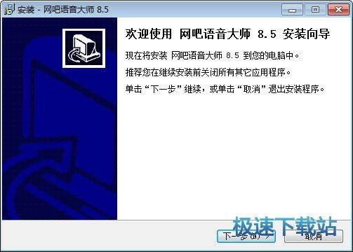 网吧语音大师 图片 01