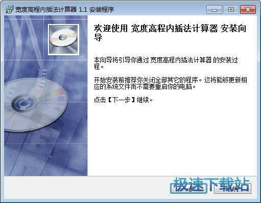宽度高程内插法计算器 图片 01