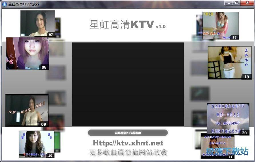 星虹高清KTV播放器 图片 02