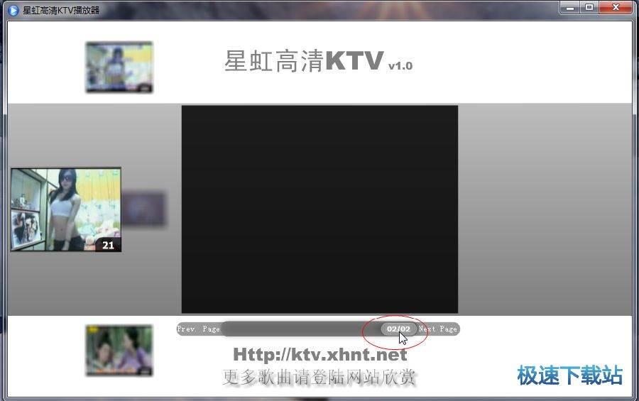 星虹高清KTV播放器 图片 03