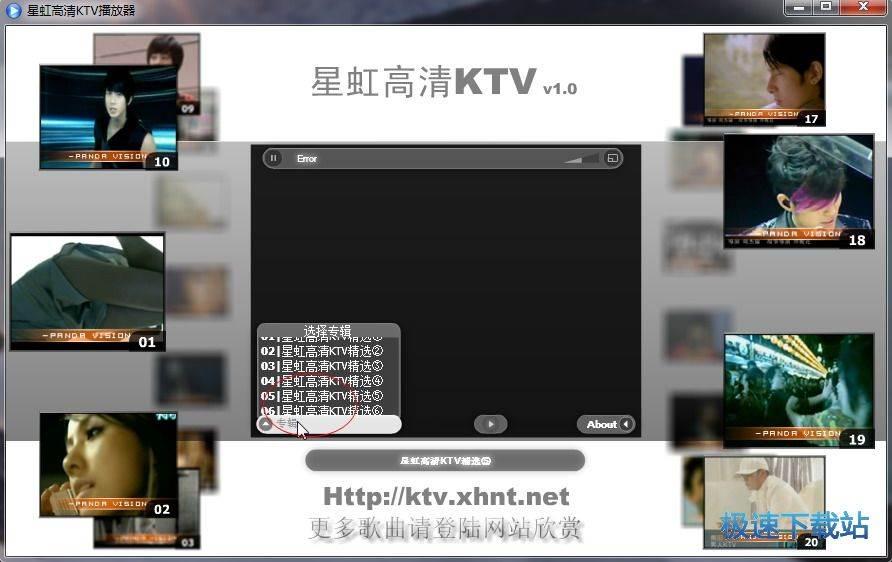 星虹高清KTV播放器 图片 04