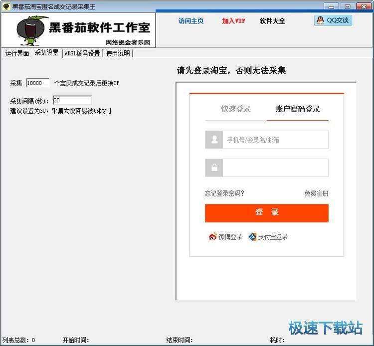 黑番茄淘宝匿名成交记录采集王 图片 02