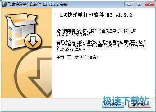 飞鹰快递单打印软件 图片 01