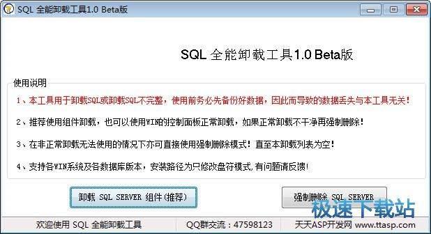 SQL全能卸�d工具 �D片 01