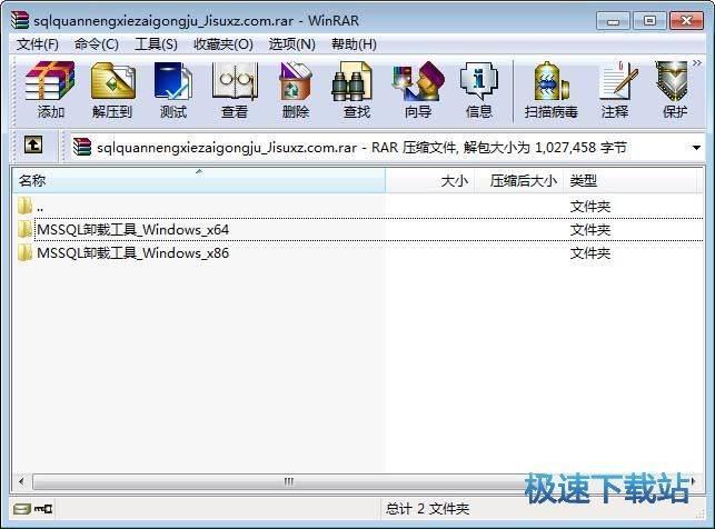 SQL全能卸�d工具 �D片 02