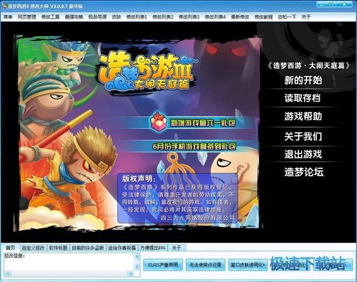 造梦西游3修改大师 图片 01