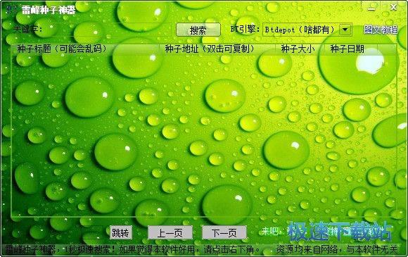 雷峰种子神器 图片 02