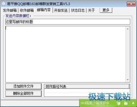 易平推QQ邮箱163邮箱群发营销工具 图片 03