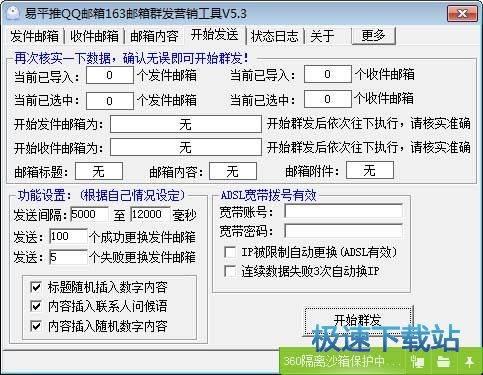 易平推QQ邮箱163邮箱群发营销工具 图片 04