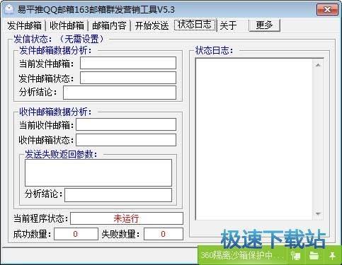 易平推QQ邮箱163邮箱群发营销工具 图片 05
