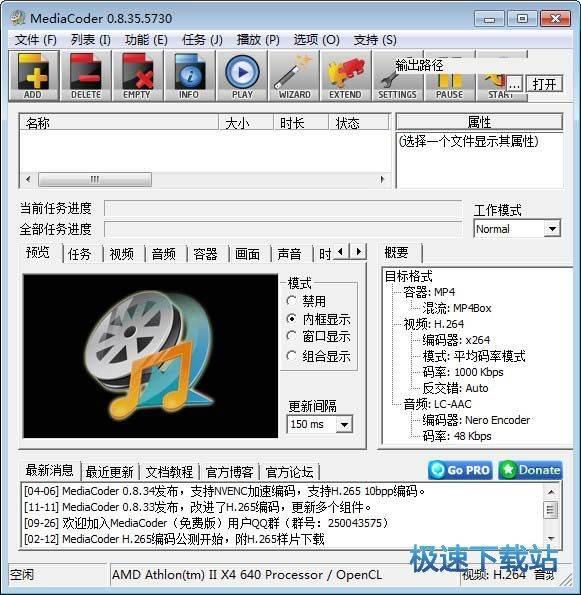 mediacoder中文版