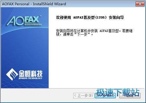 AOFAX电子传真 图片 01