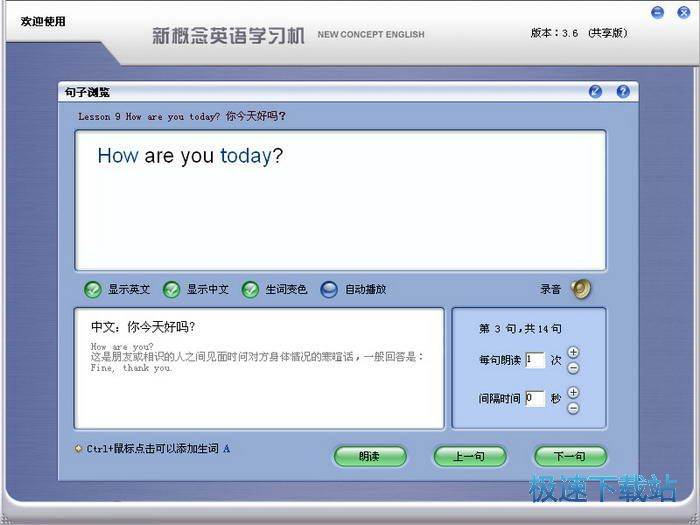 新概念英语学习机 图片 01