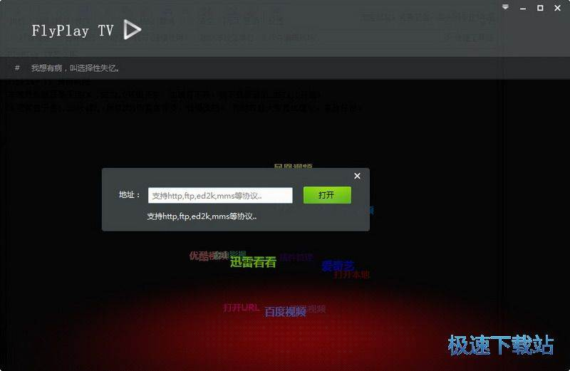 FlyPlay TV 图片 03