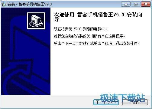 智客手机销售王 图片 01