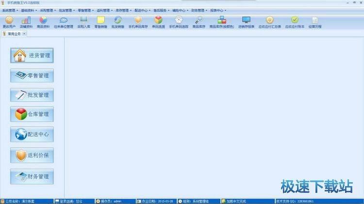 智客手机销售王 图片 02