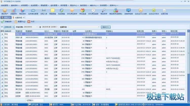智客手机销售王 图片 04