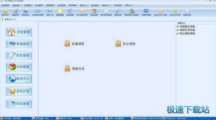 智客手机销售王 图片 05