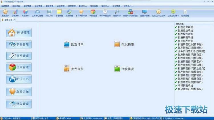 智客手机销售王 图片 06