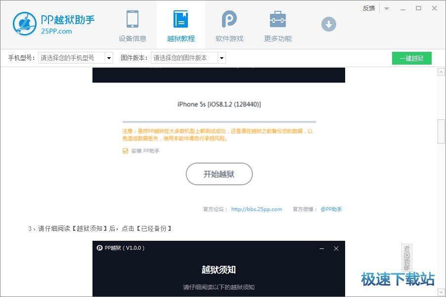 pp越狱助手图片
