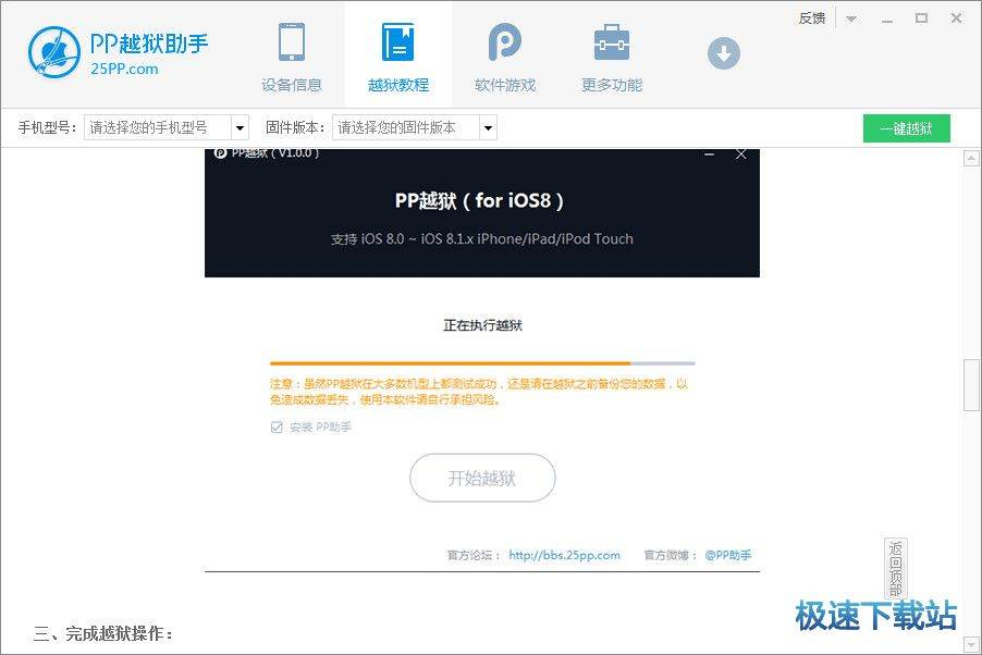 pp越狱图片