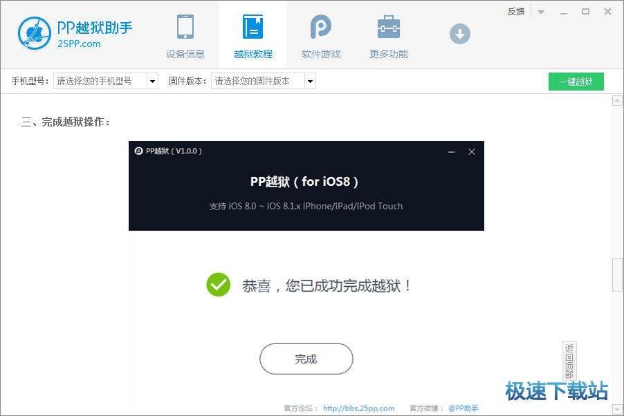 pp越狱助手官方下载图片