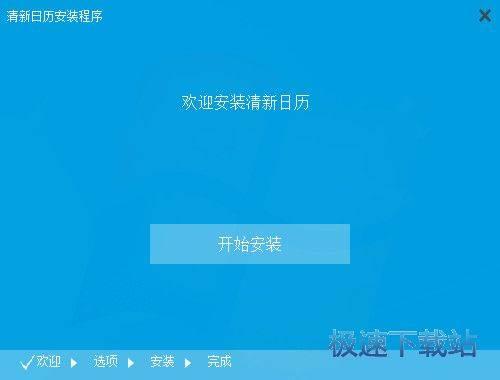 清新日历 图片 01