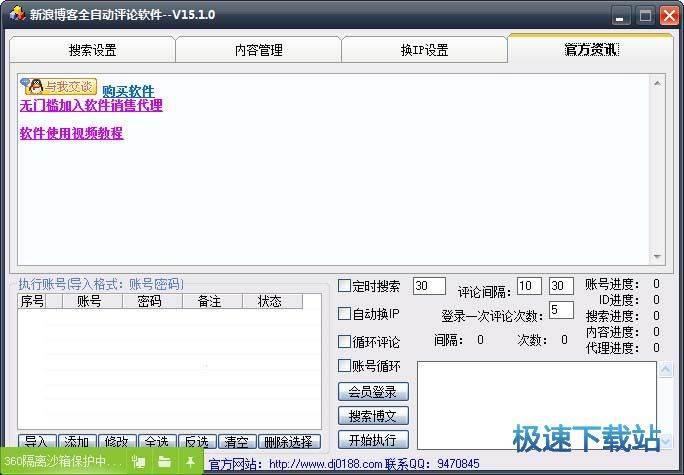 新浪博客全自动评论软件 图片 04