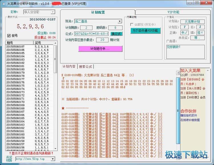 火龙果分分彩计划软件 图片 01
