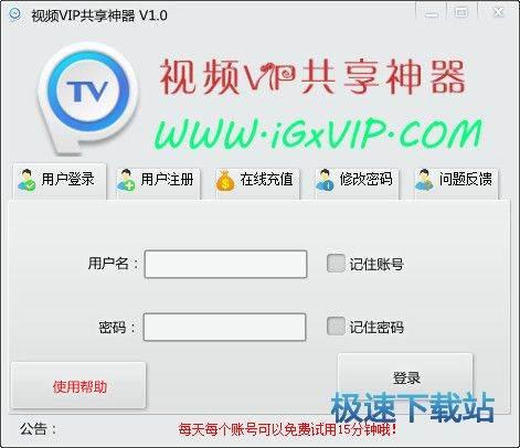爱共享视频VIP共享神器 图片 01