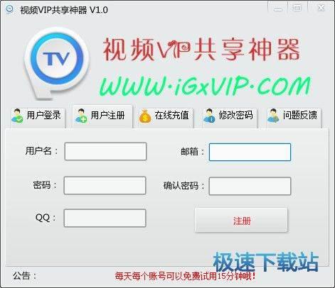 爱共享视频VIP共享神器 图片 02