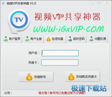 爱共享视频VIP共享神器 图片 03