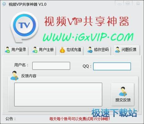 爱共享视频VIP共享神器 图片 05