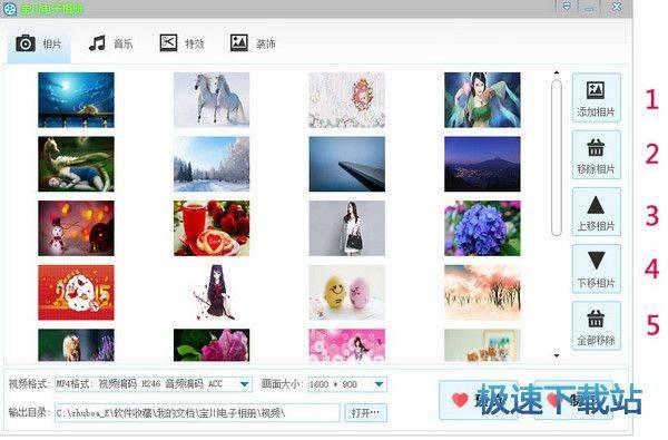 宝川相册制作软件图片