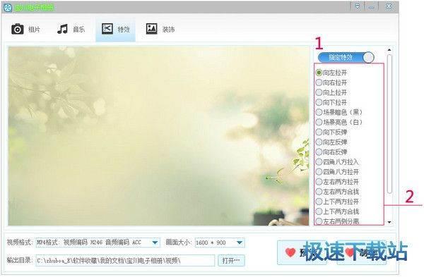 宝川相册制作软件下载图片