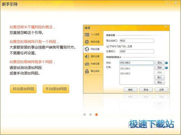 内网通官方下载