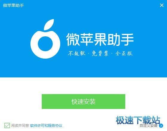 【微助手官方下载】微苹果助手(不越狱 免费装