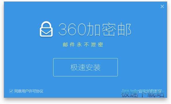 360加密邮 图片 01