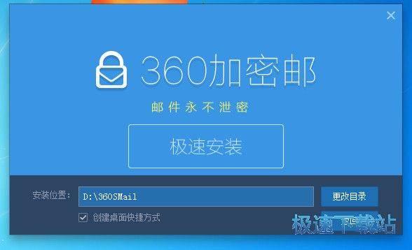 360加密邮 图片 02