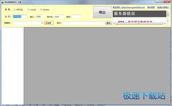 网站数据库导入工具 图片 02
