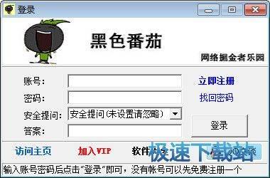 黑番茄网易邮箱全自动注册 图片 01