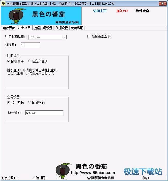 黑番茄网易邮箱全自动注册 图片 03