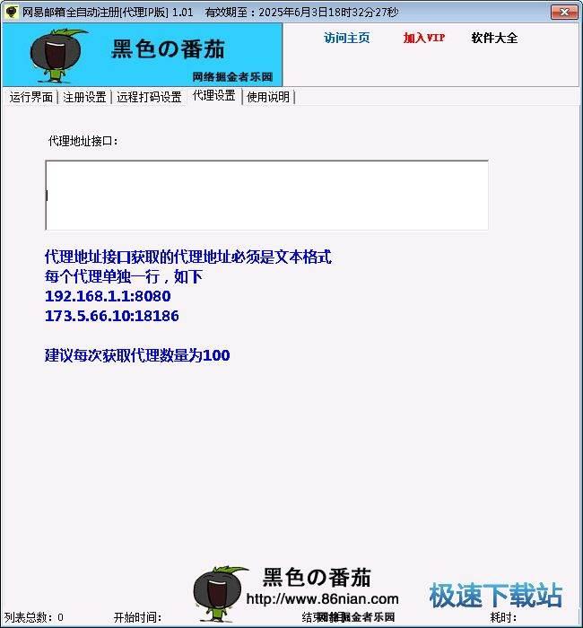 黑番茄网易邮箱全自动注册 图片 04
