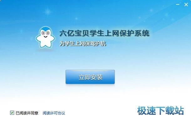 六亿宝贝学生上网保护系统 图片 01