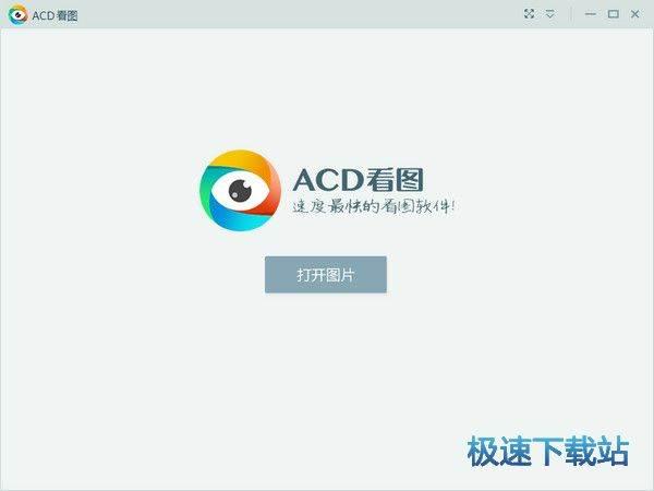 ACD看图 图片 02