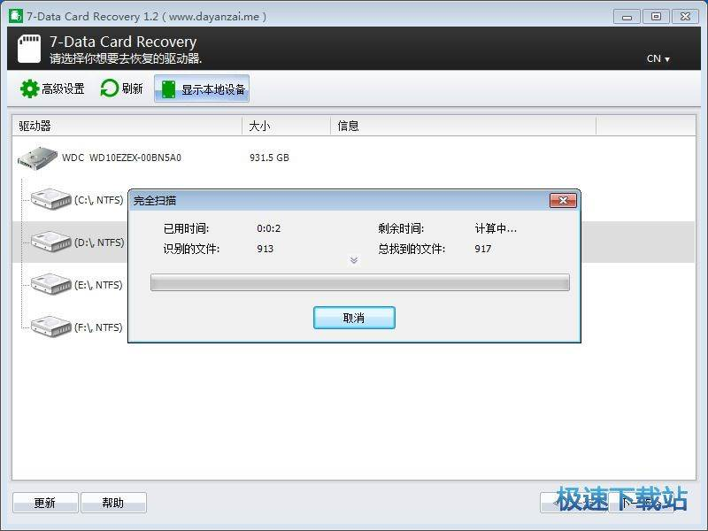7-Data Card Recovery 图片 03